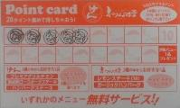 stanpcard