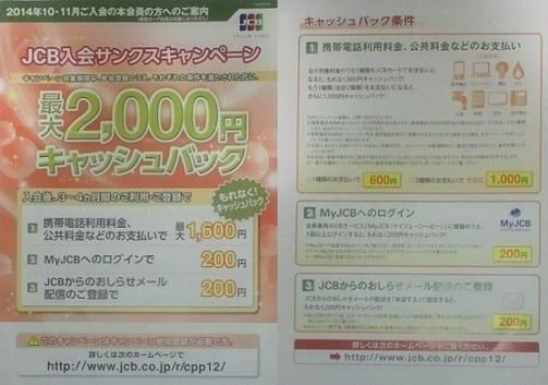 リクルートカードプラスJCB入会キャンペーン